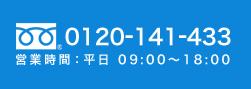 0120-141-433 営業時間:平日09:00~18:00
